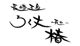 ろく丈 ~花れ~椿